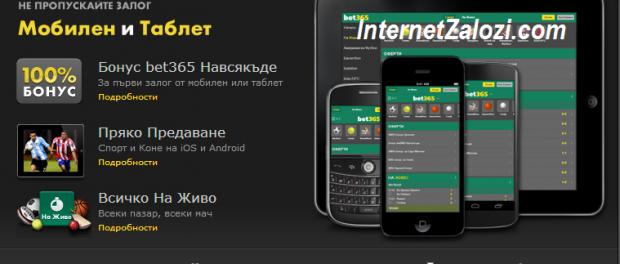 bet365 мобилен бонус