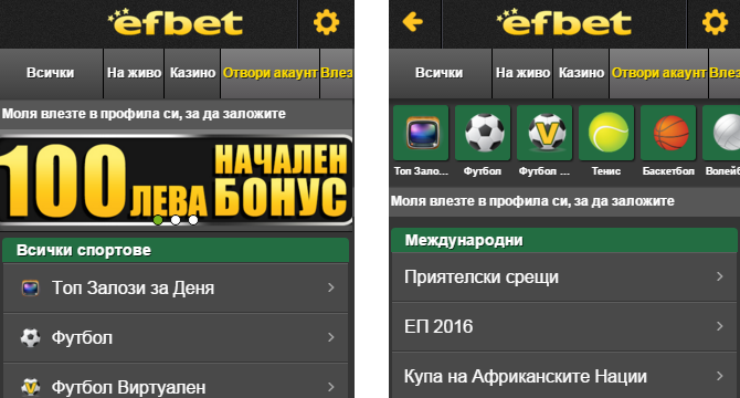 efbet мобилна версия