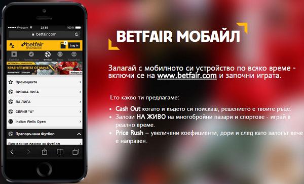 мобилно приложение на Betfair