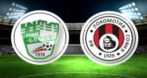 Прогноза: Берое - Локомотив София 23-07-2021 - Ефбет Лига