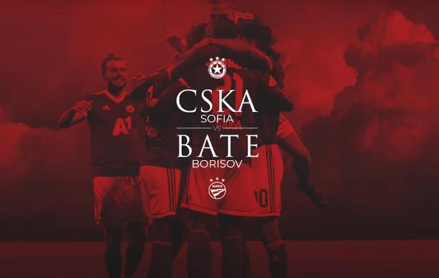 ЦСКА София срещу БАТЕ Борисов