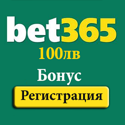 bet365 бонус