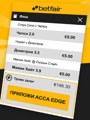 betfair acca edge фиш