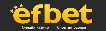 efbet адреси на казино и спортен бар